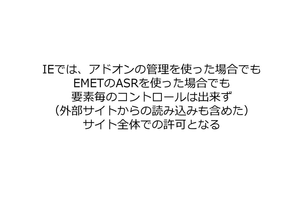 IEでは、アドオンの管理を使った場合でも EMETのASRを使った場合でも 要素毎のコントロー...