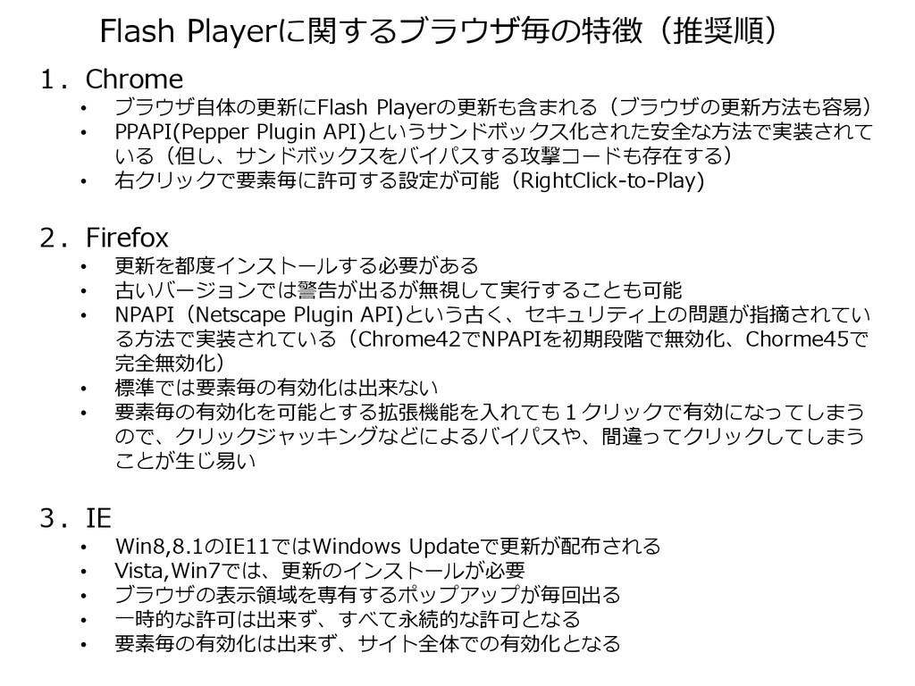 Flash Playerに関するブラウザ毎の特徴(推奨順) 1.Chrome • ブラウザ自体...