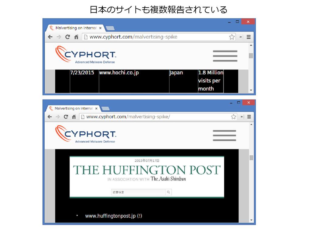 日本のサイトも複数報告されている