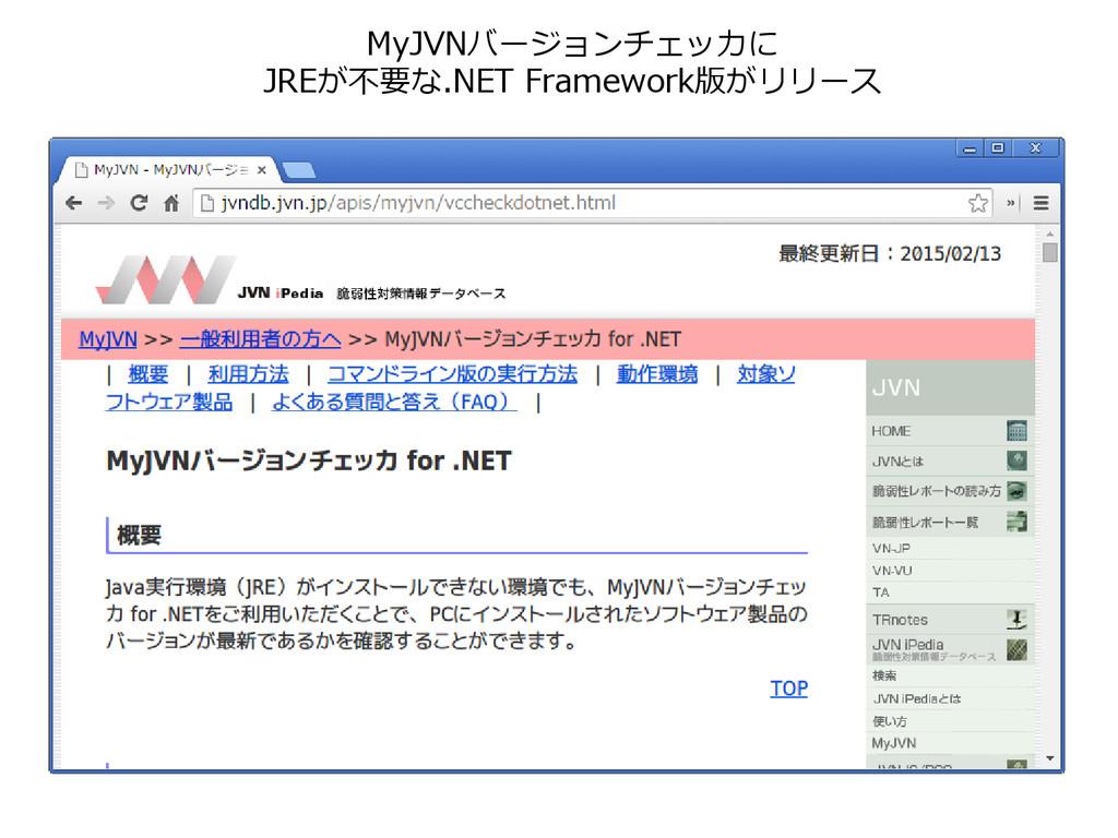 MyJVNバージョンチェッカに JREが不要な.NET Framework版がリリース