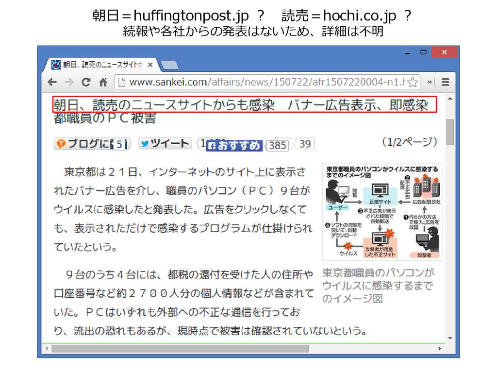 朝日=huffingtonpost.jp ? 読売=hochi.co.jp ? 続報や各社から...