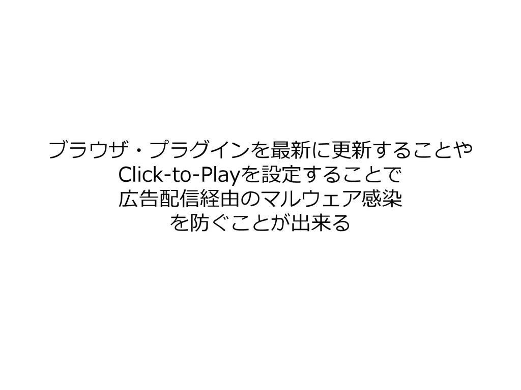 ブラウザ・プラグインを最新に更新することや Click-to-Playを設定することで 広告配...