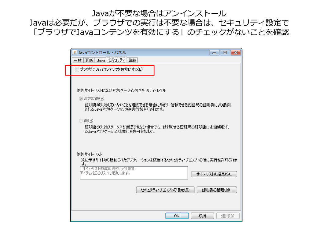 Javaが不要な場合はアンインストール Javaは必要だが、ブラウザでの実行は不要な場合は、セ...