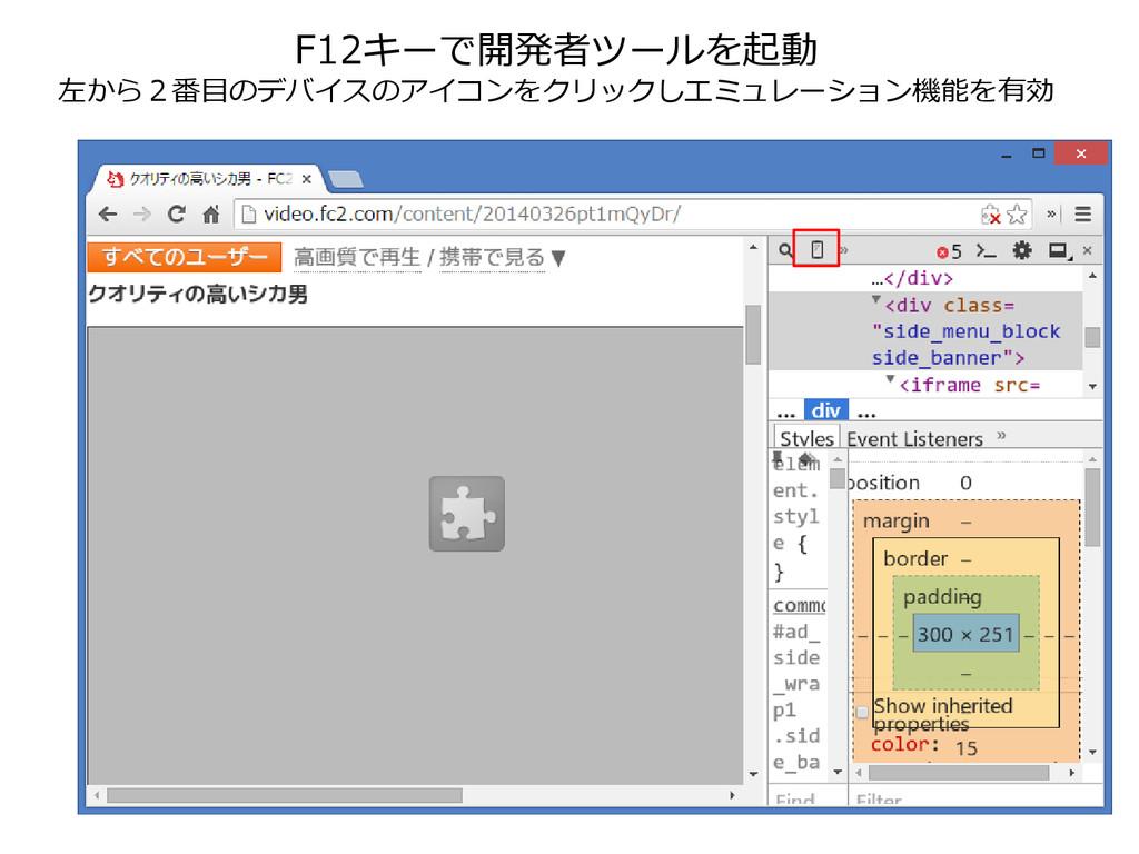 F12キーで開発者ツールを起動 左から2番目のデバイスのアイコンをクリックしエミュレーション機...