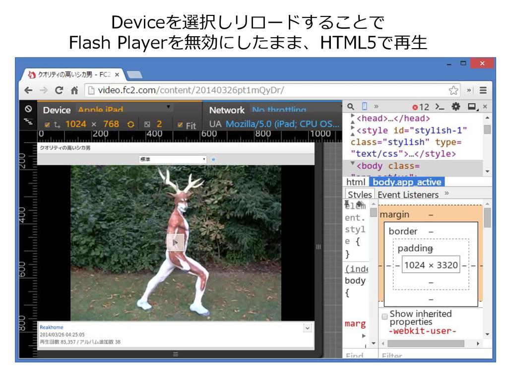Deviceを選択しリロードすることで Flash Playerを無効にしたまま、HTML5で...