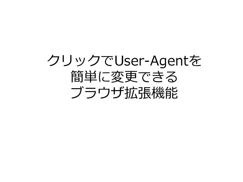 クリックでUser-Agentを 簡単に変更できる ブラウザ拡張機能