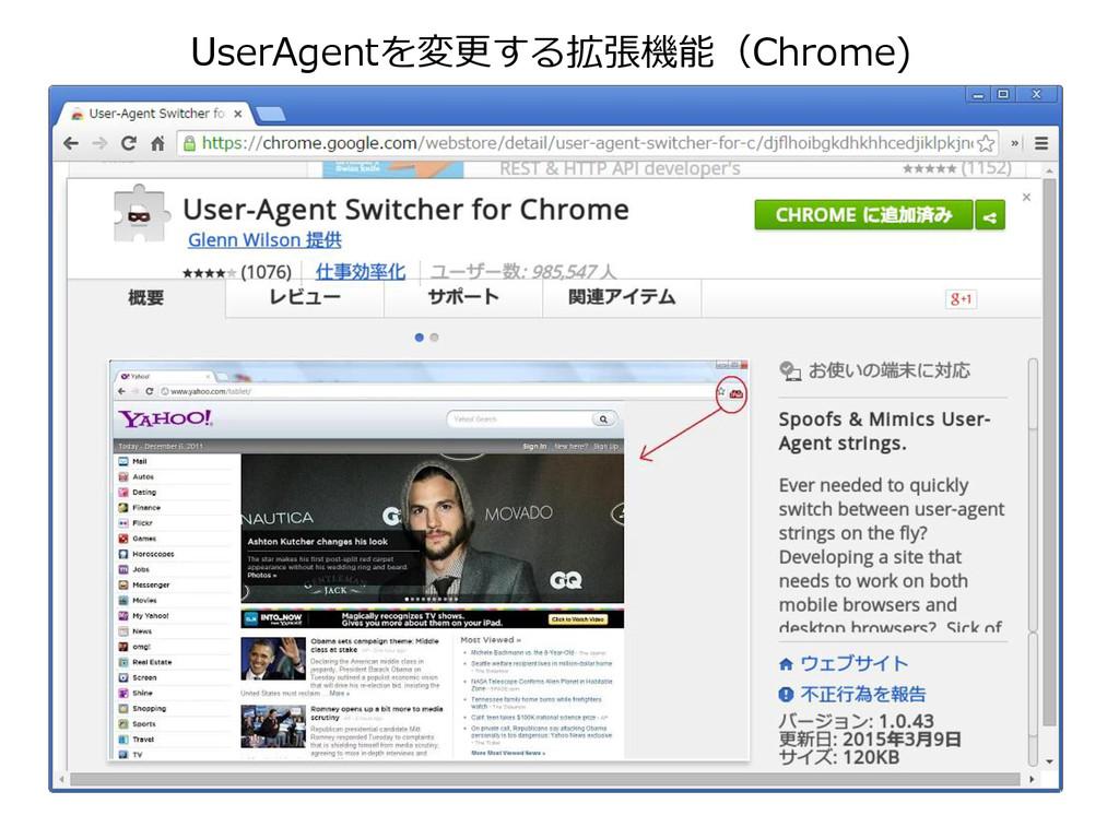 UserAgentを変更する拡張機能(Chrome)