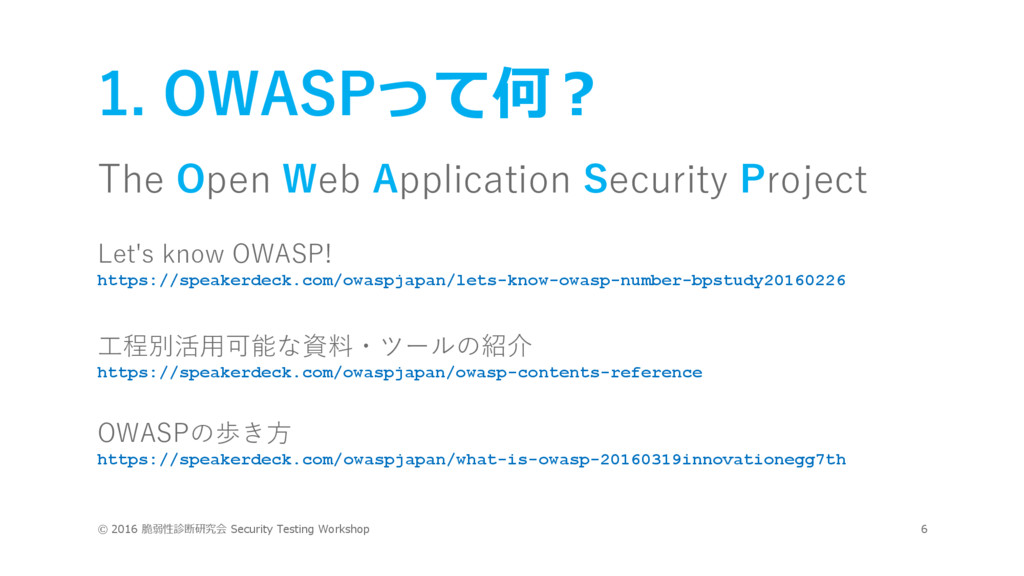1. OWASPって何? The Open Web Application Security ...