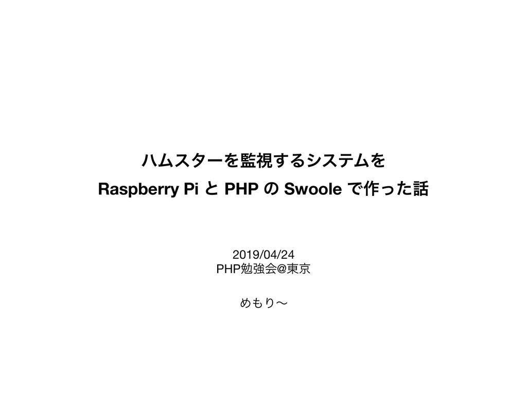 ϋϜελʔΛࢹ͢ΔγεςϜΛ Raspberry Pi ͱ PHP ͷ Swoole Ͱ࡞ͬ...