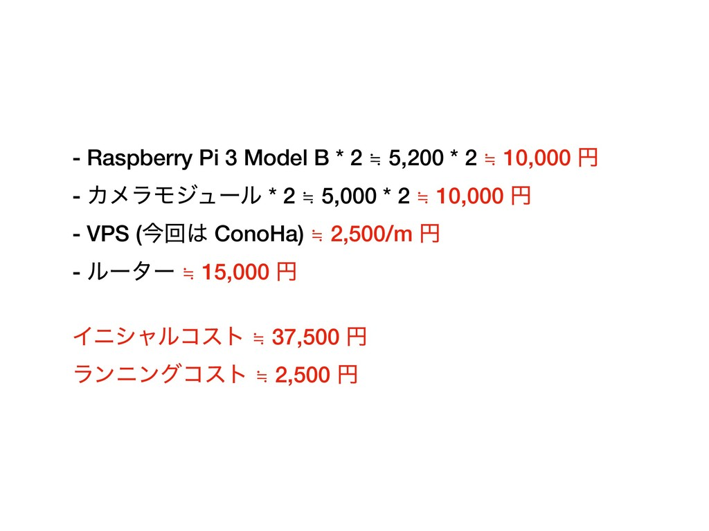 - Raspberry Pi 3 Model B * 2 ≒ 5,200 * 2 ≒ 10,0...