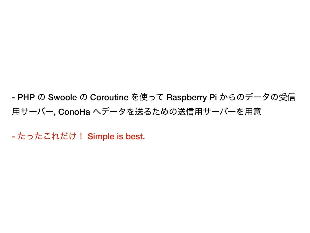- PHP ͷ Swoole ͷ Coroutine Λͬͯ Raspberry Pi ͔Β...