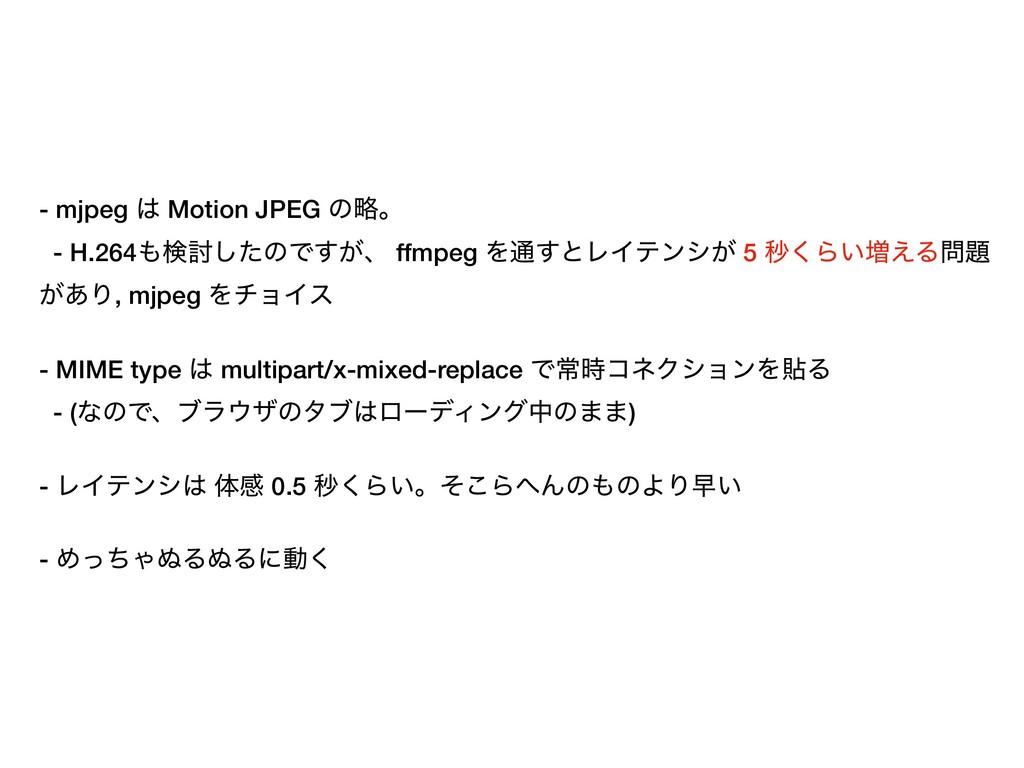 - mjpeg  Motion JPEG ͷུɻ - H.264ݕ౼ͨ͠ͷͰ͕͢ɺ ffm...