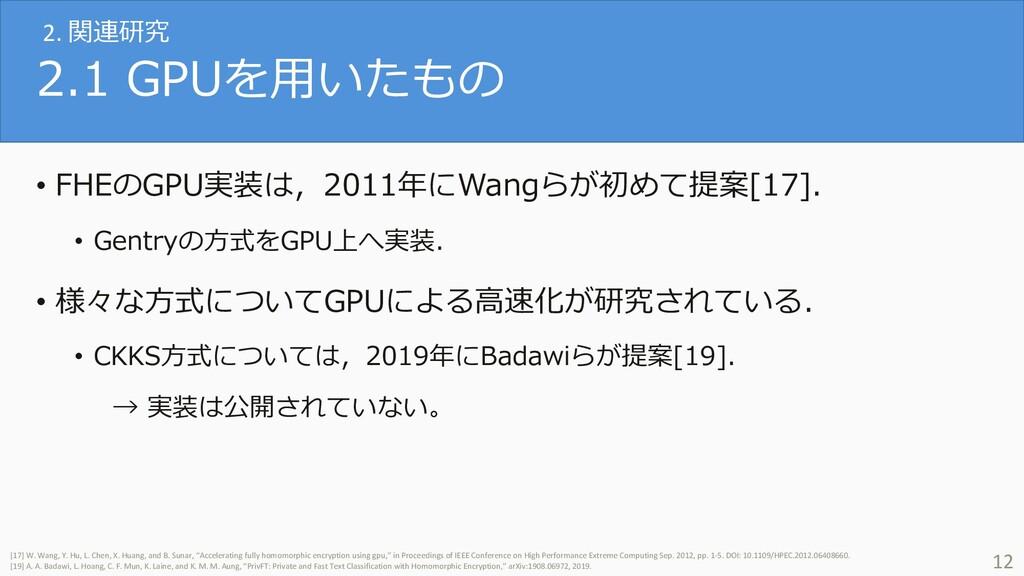 2.1 GPUを⽤いたもの • FHEのGPU実装は,2011年にWangらが初めて提案[17...