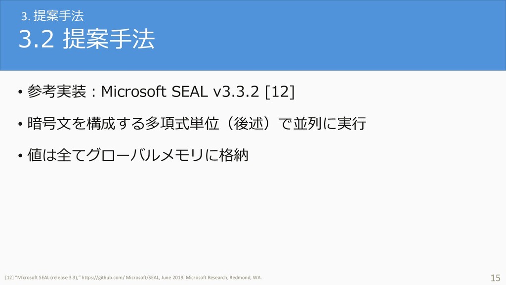3.2 提案⼿法 • 参考実装︓Microsoft SEAL v3.3.2 [12] • 暗号...