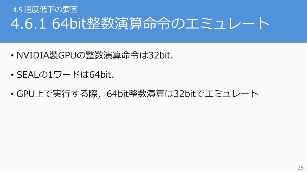 4.6.1 64bit整数演算命令のエミュレート • NVIDIA製GPUの整数演算命令は32...