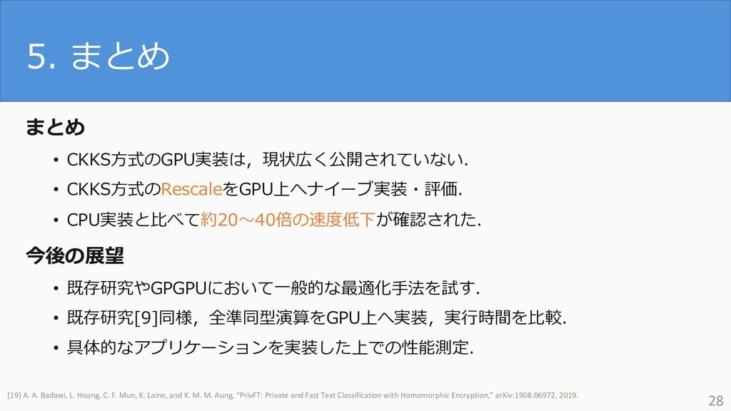 5. まとめ 28 まとめ • CKKS⽅式のGPU実装は,現状広く公開されていない. • C...
