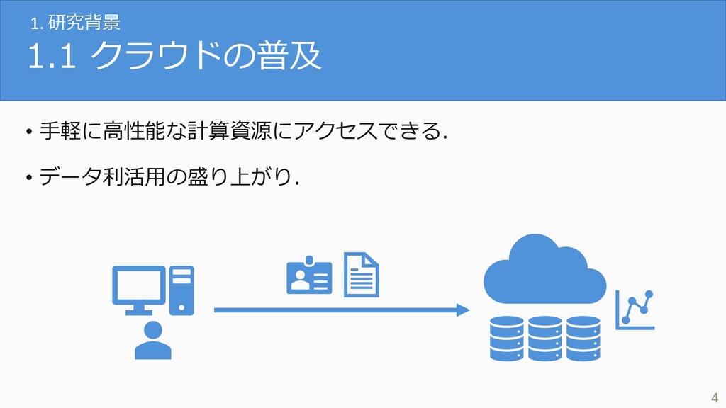 1.1 クラウドの普及 • ⼿軽に⾼性能な計算資源にアクセスできる. • データ利活⽤の盛り上...