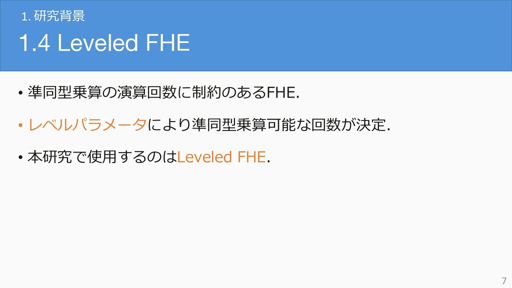 1.4 Leveled FHE • 準同型乗算の演算回数に制約のあるFHE. • レベルパラメ...