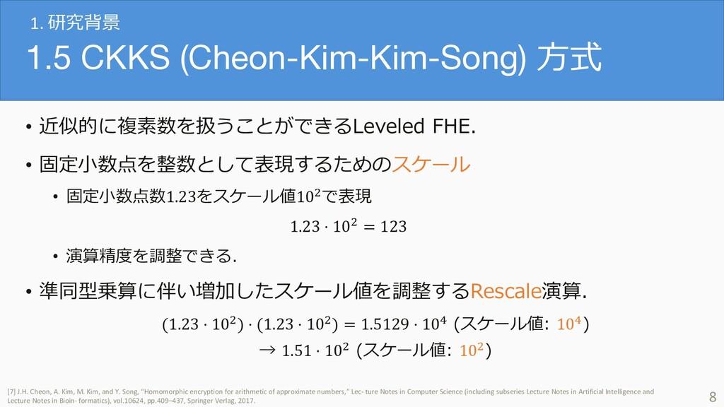 1.5 CKKS (Cheon-Kim-Kim-Song) ⽅式 • 近似的に複素数を扱うこと...