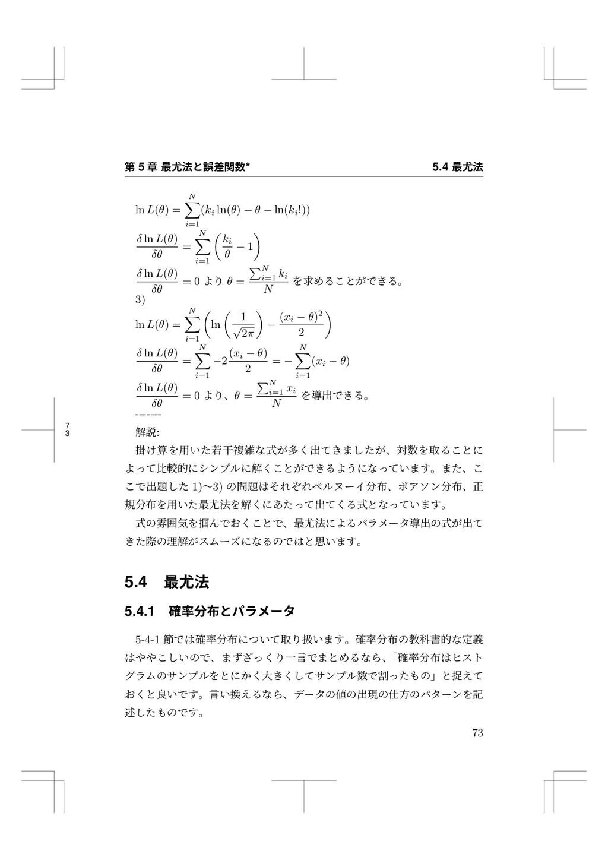 7 3 痥 5 畍 剑㽍岀ה铎䊴ꟼ侧* 5.4 剑㽍岀 ln L(θ) = N i=1 (ki...
