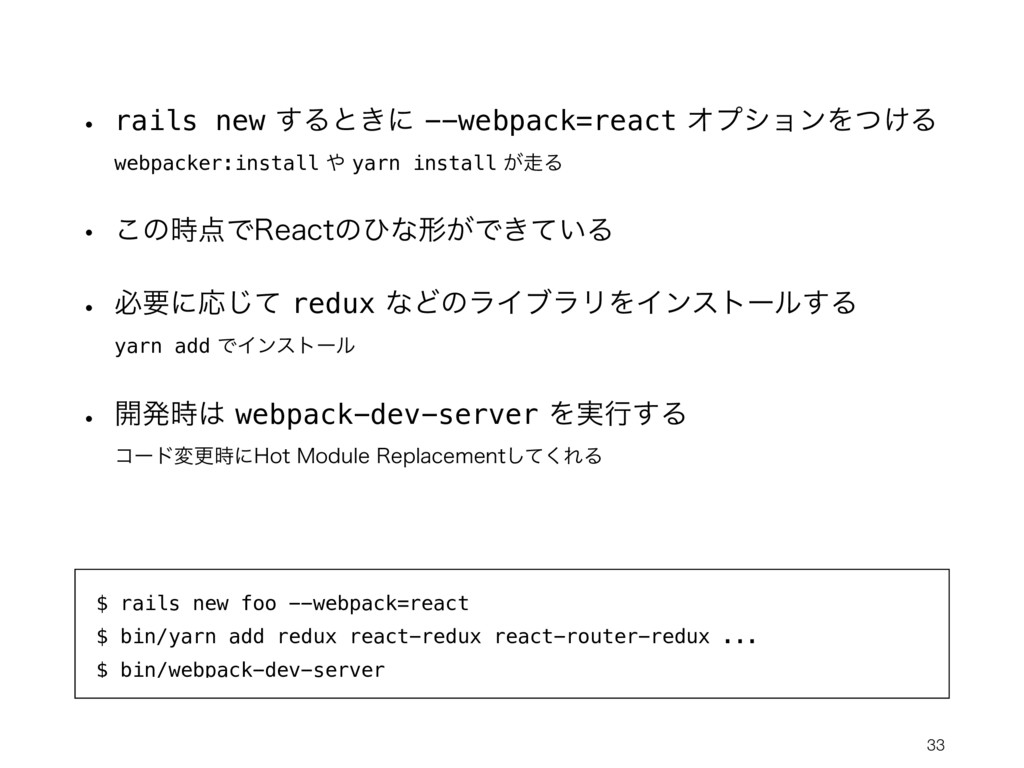 w rails new͢Δͱ͖ʹ--webpack=reactΦϓγϣϯΛ͚ͭΔ we...