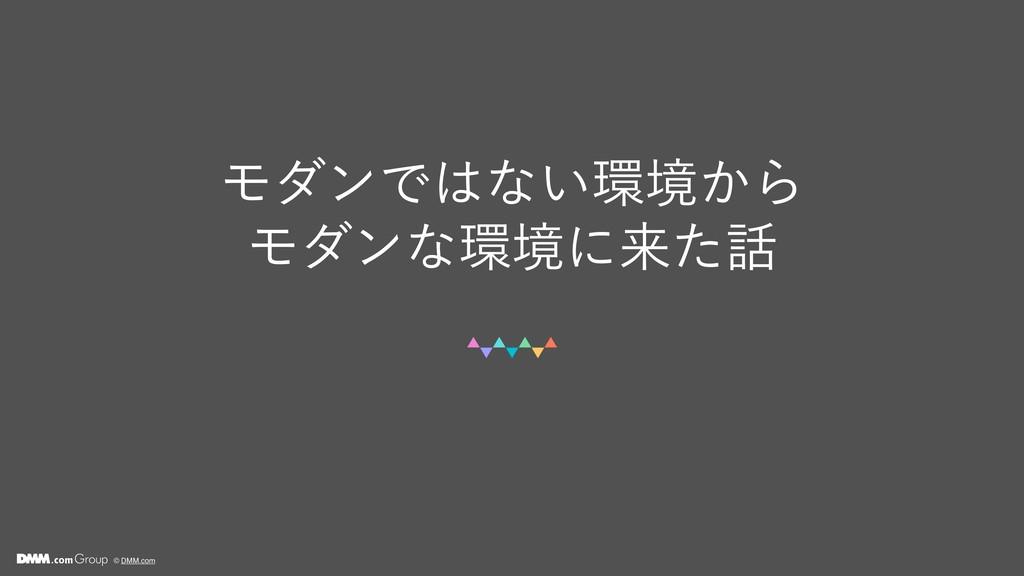 © DMM.com ϞμϯͰͳ͍ڥ͔Β Ϟμϯͳڥʹདྷͨ