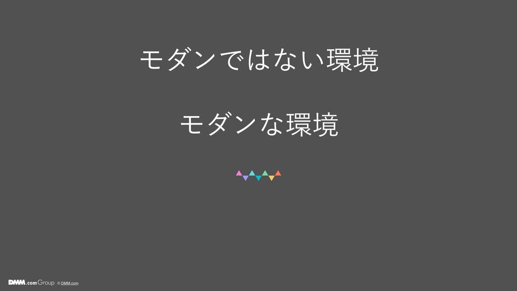 © DMM.com ϞμϯͰͳ͍ڥ Ϟμϯͳڥ