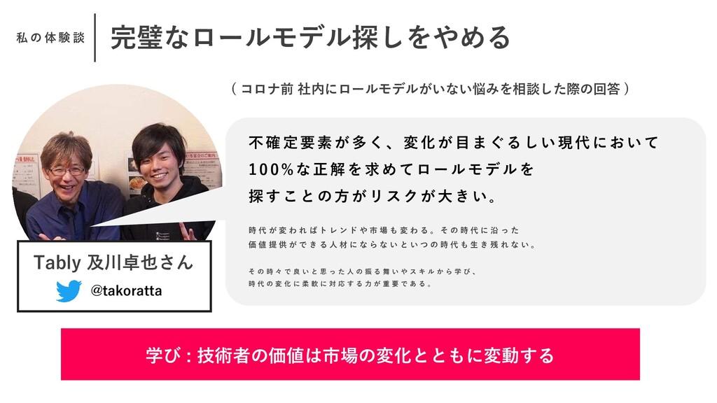完璧なロールモデル探しをやめる Tably 及川卓也さん 不確定要素が多く、変化が目まぐるしい...