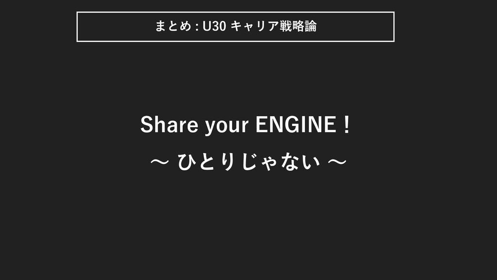 まとめ : U30 キャリア戦略論 Share your ENGINE! ~ ひとりじゃない ~