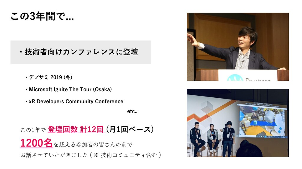 ・デブサミ 2019 (冬) ・Microsoft Ignite The Tour (Osak...