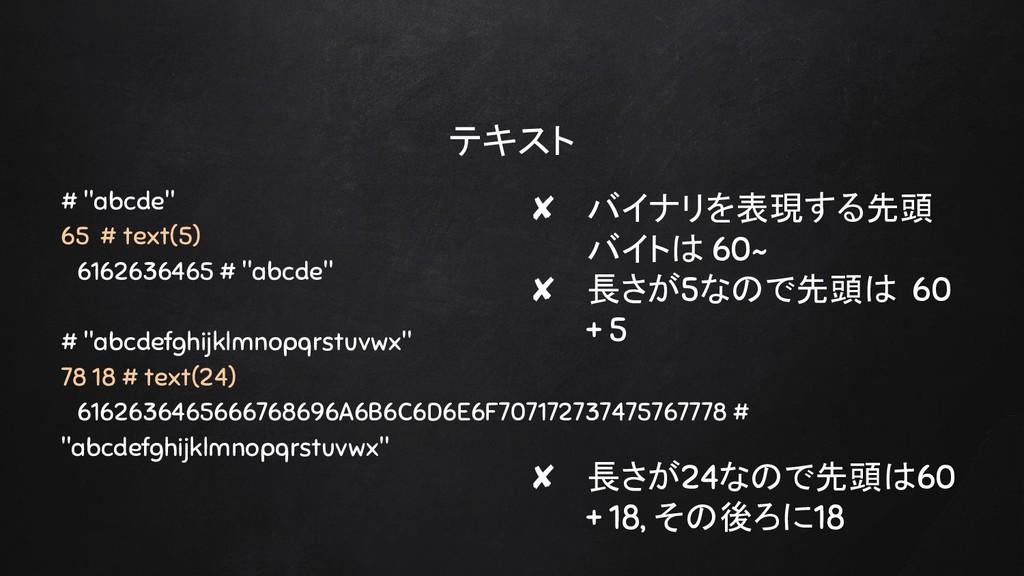 """テキスト # """"abcde"""" 65 # text(5) 6162636465 # """"abcde..."""