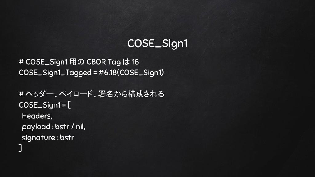 COSE_Sign1 # COSE_Sign1 用の CBOR Tag は 18 COSE_S...
