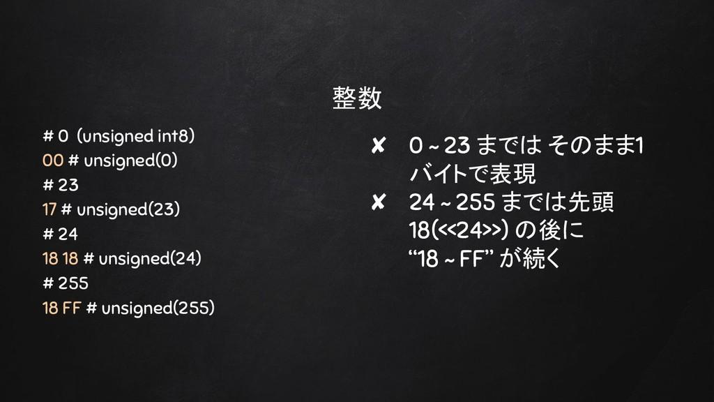 整数 # 0 (unsigned int8) 00 # unsigned(0) # 23 17...