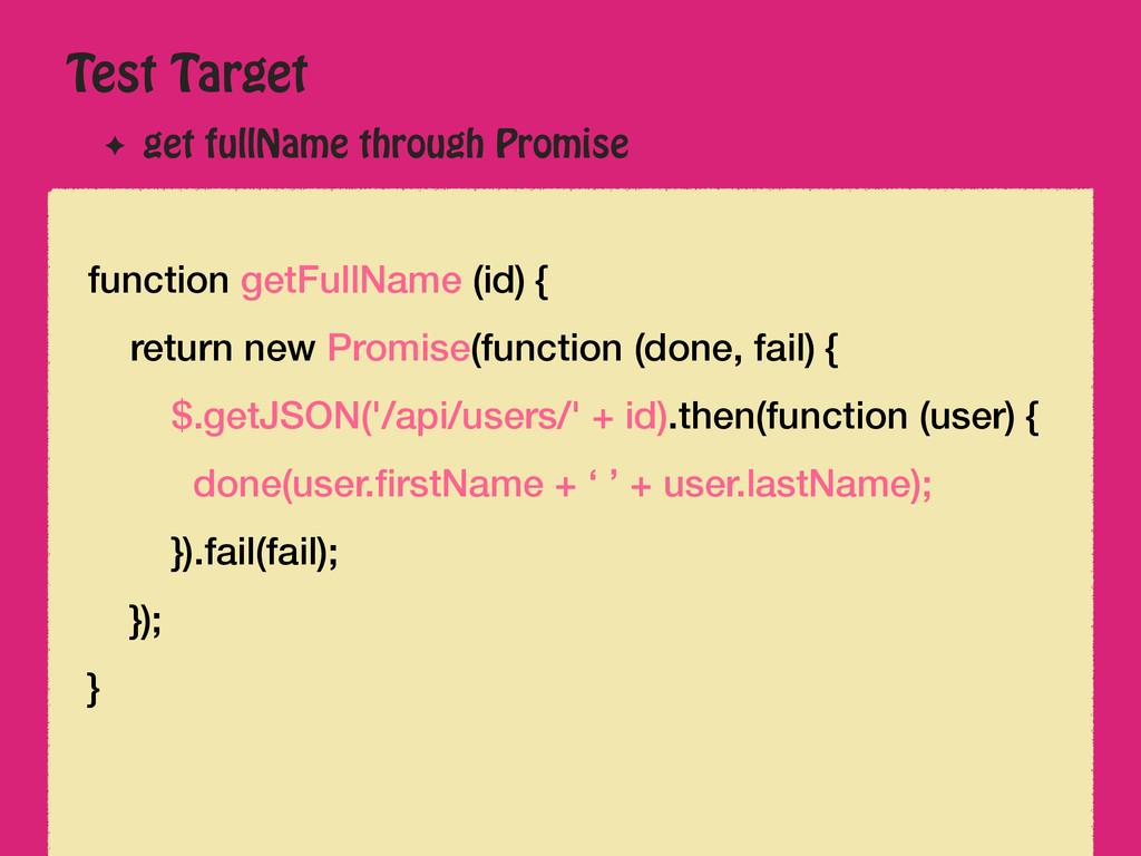 ✦ get fullName through Promise Test Target func...