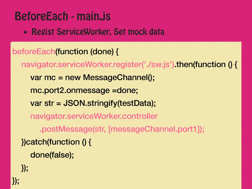 ✦ Regist ServiceWorker, Set mock data BeforeEac...