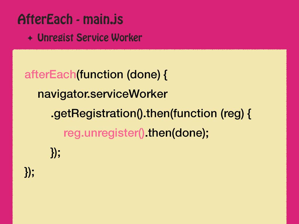 ✦ Unregist Service Worker AfterEach - main.js a...