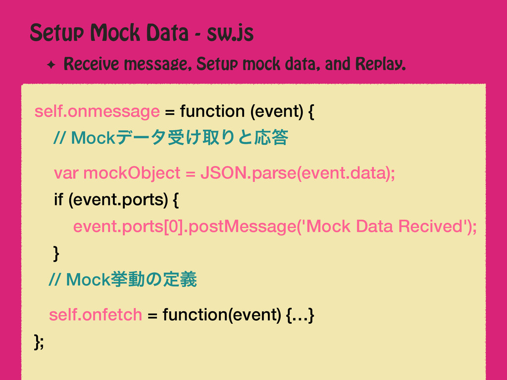 ✦ Receive message, Setup mock data, and Replay....
