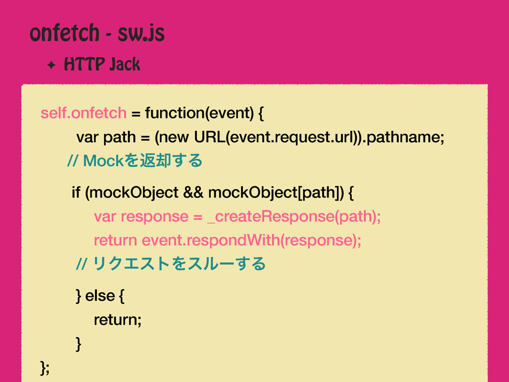 ✦ HTTP Jack onfetch - sw.js self.onfetch = func...