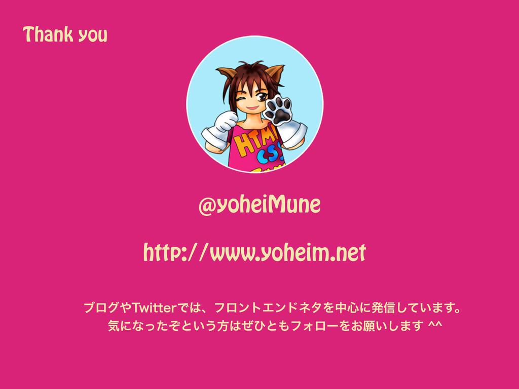 @yoheiMune http://www.yoheim.net ϒϩά5XJUUFSͰɺ...