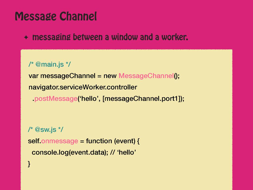 Message Channel ✦ messaging between a window an...