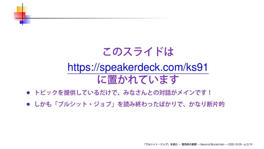https://speakerdeck.com/ks91 — — Beyond Blockch...