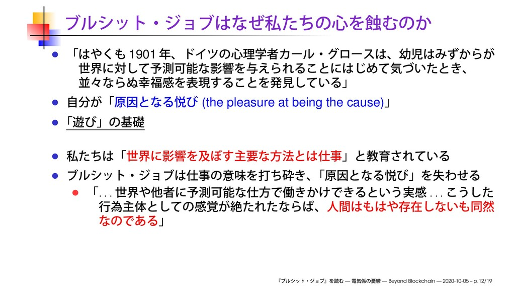 1901 (the pleasure at being the cause) . . . . ...