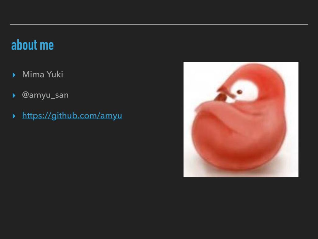 about me ▸ Mima Yuki ▸ @amyu_san ▸ https://gith...
