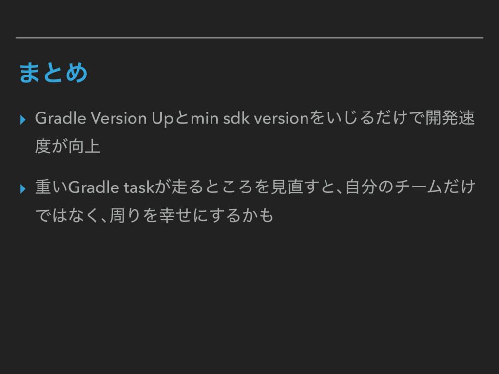 ·ͱΊ ▸ Gradle Version Upͱmin sdk versionΛ͍͡Δ͚ͩͰ։...