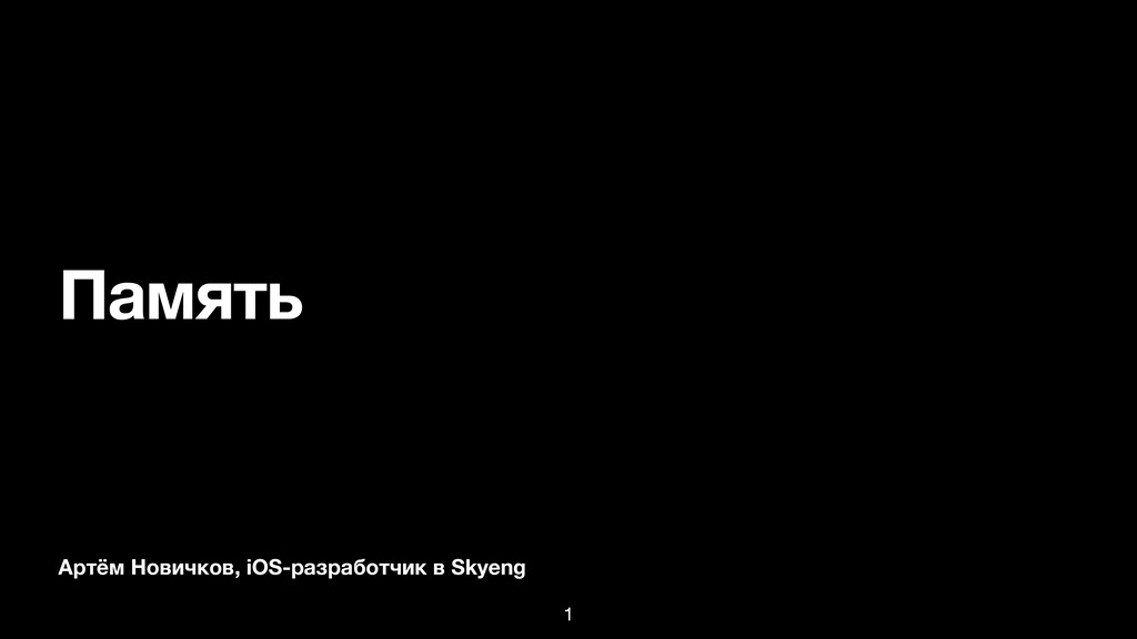 Артём Новичков, iOS-разработчик в Skyeng Память...