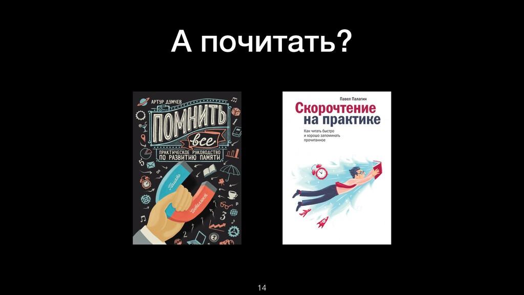 А почитать? 14