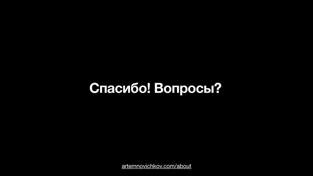 Спасибо! Вопросы? artemnovichkov.com/about
