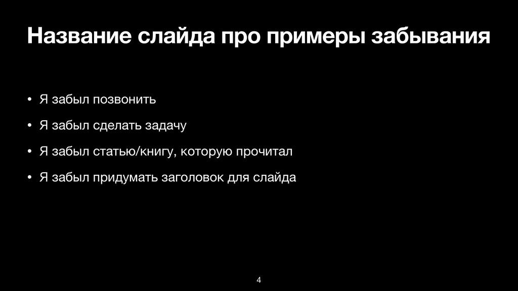 Название слайда про примеры забывания • Я забыл...