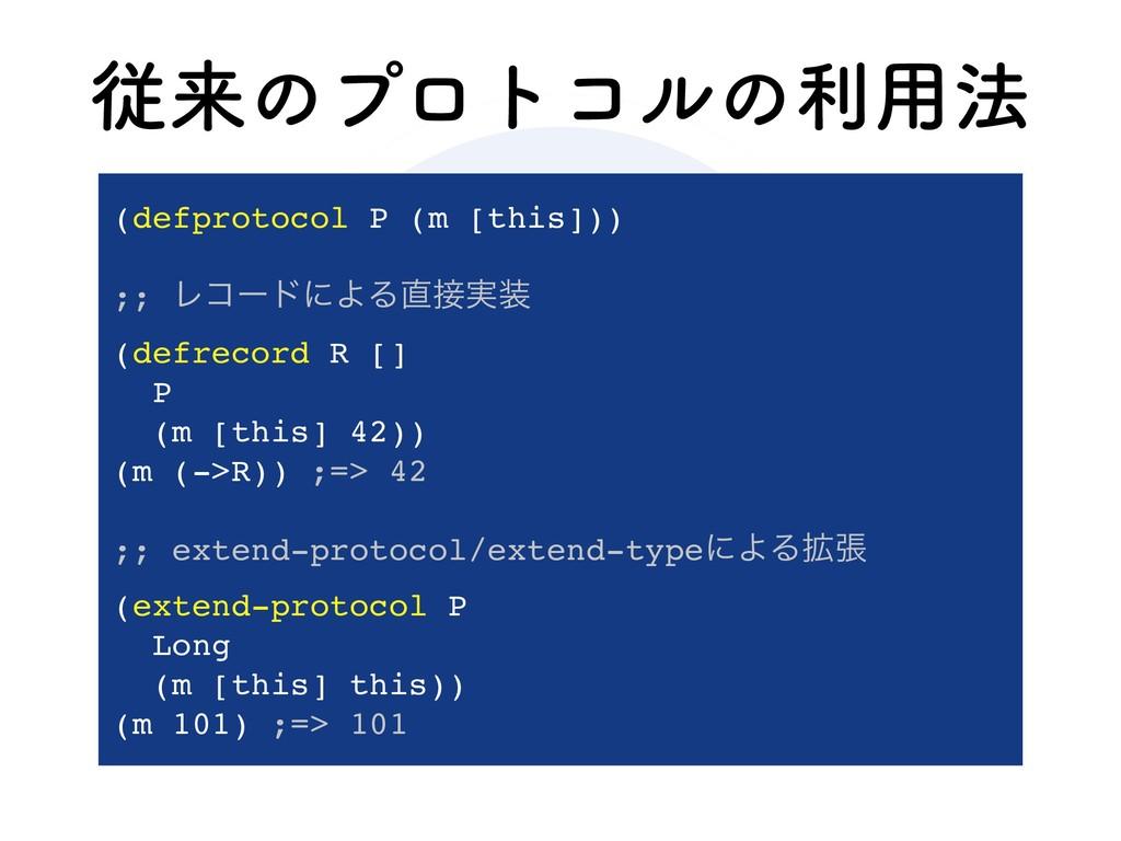 ैདྷͷϓϩτίϧͷར༻๏ (defprotocol P (m [this])) ;; Ϩίʔυ...