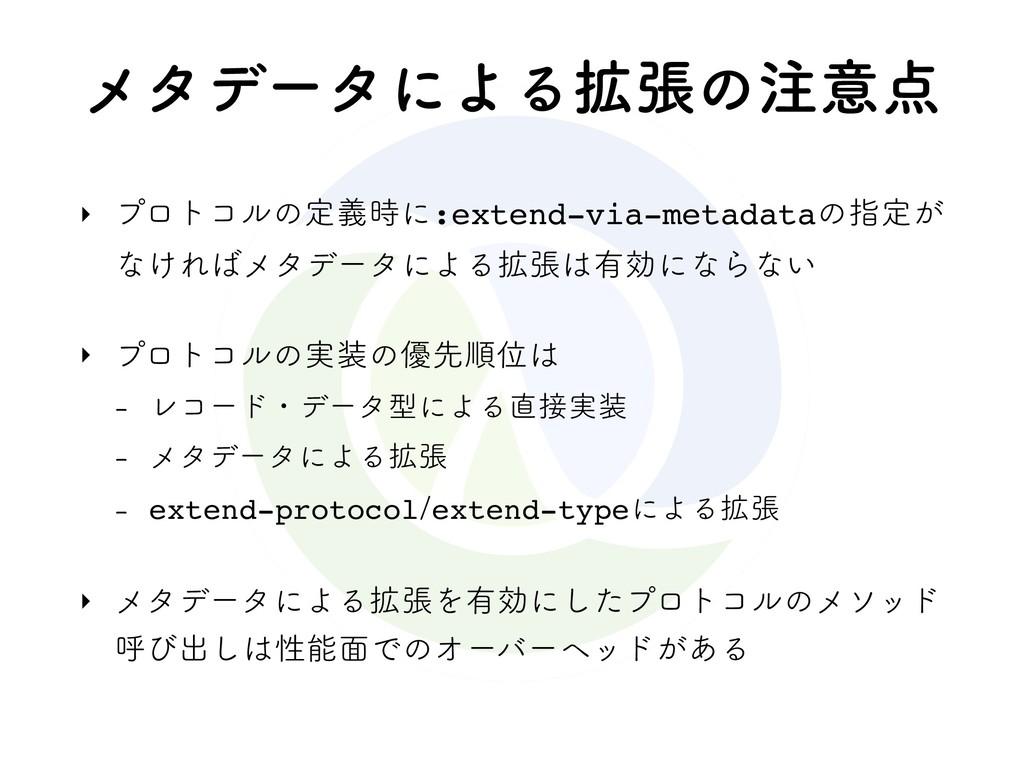 ϝλσʔλʹΑΔ֦ுͷҙ ‣ ϓϩτίϧͷఆٛʹ:extend-via-metadata...